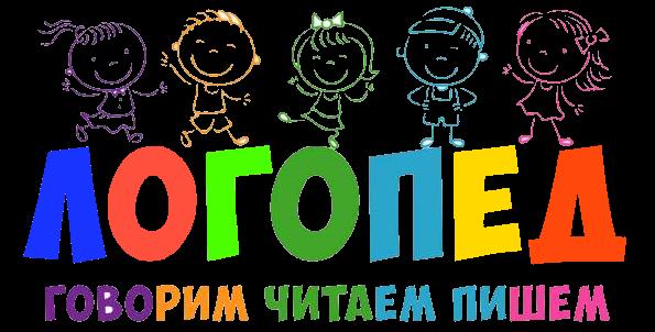 Хороший логопед в Челябинске